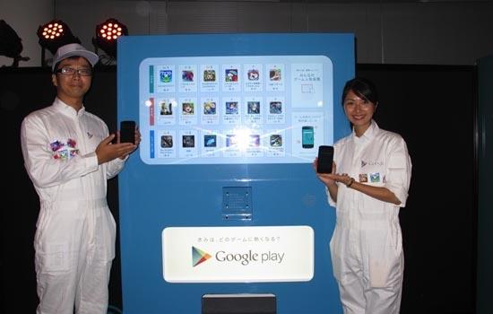 Google Play automaat