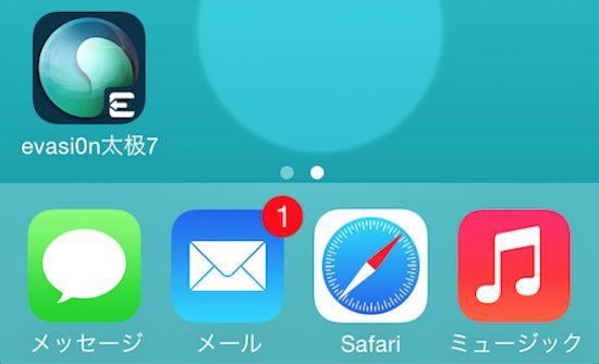 Chinese Taig app store na jailbreak iOS7
