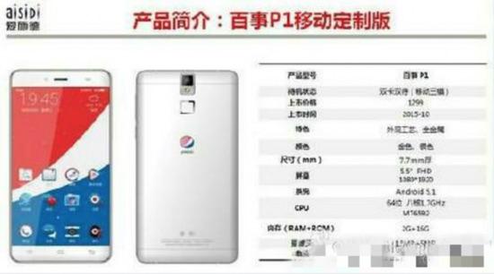 Pepsi komt met Android-telefoon