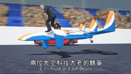 Bezos VS Musk