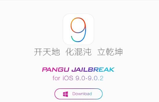 iOS 9 jailbreak uitgebracht: dit moet je weten