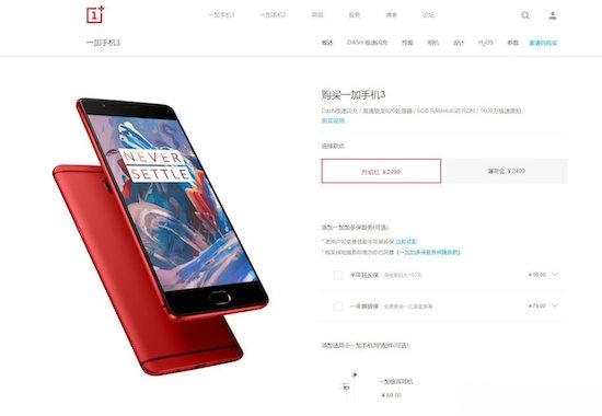 Krijgt de OnePlus 3 een nieuwe kleur?
